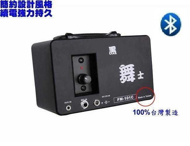 藍芽版~60W(鋰電黑舞士COA FM-101C)手提攜帶式擴音器擴音喇叭,(台灣製造)