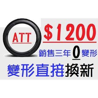 【ATT輪胎中心】185/65/14耐磨胎 (175 195 205 215=50 55 60 65 70=14 15
