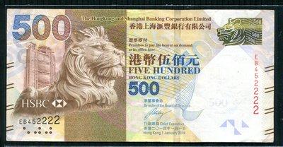 香港上海匯豐銀行=港幣伍佰圓-2222獅子號一張2200元