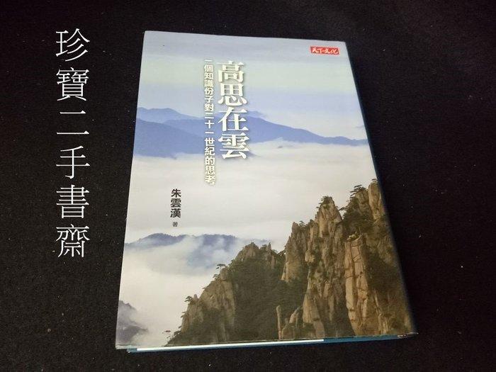 【珍寶二手書齋FA194】《高思在雲:一個知識份子對二十一世紀的思考》ISBN:9789863206446│朱雲漢│天下