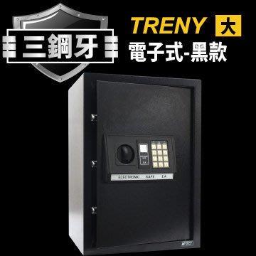 中華批發網:三鋼牙--電子式保險箱-大-黑 HD-4271 密碼保險箱 金庫 現金箱 保管箱