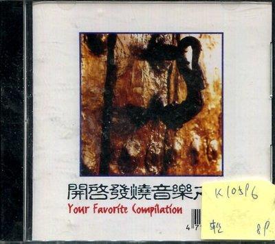 *真音樂* YOUR FAVORITE COMPILATION 二手 K10596 (下標賣1)