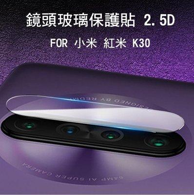--庫米-- 小米 紅米 K30 鏡頭玻璃貼 鏡頭貼 保護貼 2.5D 硬度9H