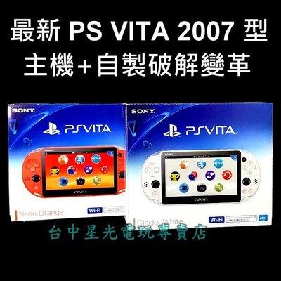 永久改機【PSV主機+自製破解變革+128G】PS VITA 2007型 霓虹橘/冰河白【3.65固化】台中星光電玩