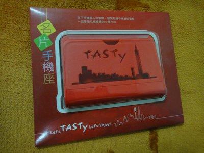 【西堤TASTY】名片手機座