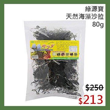 【光合作用】綠源寶 天然海藻沙拉 80g 無農藥 無毒 非基改 寒天、海帶芽、鳳尾藻、海帶芽莖絲、羊栖菜、昆布絲