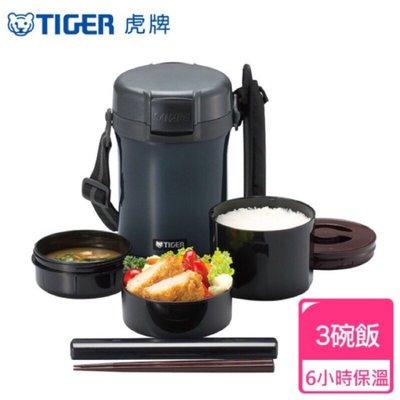 【TIGER虎牌】不鏽鋼保溫便當盒 3碗飯 附原廠筷子 筷子飯盒 保溫罐 食物罐 專櫃正品 全新公司貨 LWU-A171