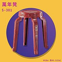 【台灣品牌】S-301 紅 萬年凳 辦桌椅 紅板凳 椅凳 凳子 家具 餐廳 造型椅 喜慶椅 會客椅