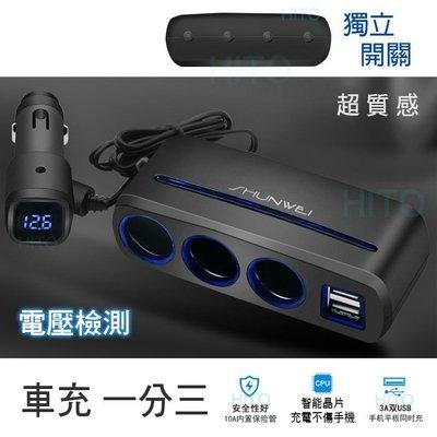 點煙器擴充《台灣現貨》台灣商檢認證合格 點煙器 一對三車充 車用擴充器 USB車充 電壓檢測 點菸器 車充 一分三車充