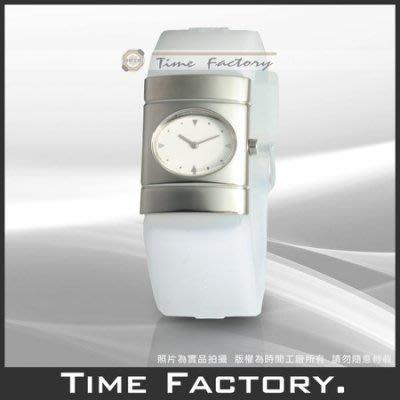 時間工廠 無息分期 agnes.b 簡約白膠帶款 BEG001J