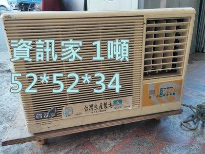 楊梅二手家具-資訊家1噸窗型冷氣、窗型冷氣、中古家電、  北台灣回收買賣