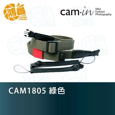 【鴻昌】CAM-in CAM1805 (綠色) 細繩織帶系列 可調式相機肩帶 背帶 澄翰公司貨
