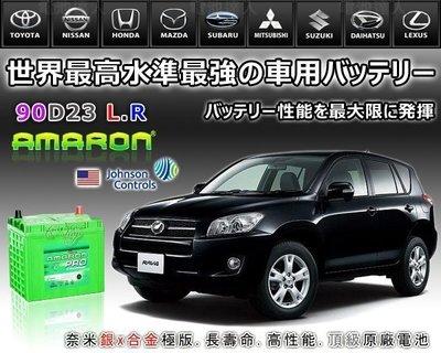 ☎ 挺苙汽車電池 ►愛馬龍汽車電瓶 (90D23R) 75D23R LEXUS IS250 IS300 ES350