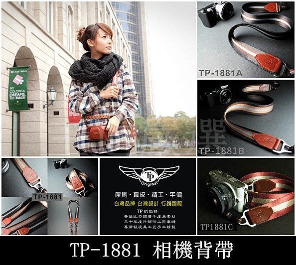 TP-1881 優質相機背帶 A6000 J3 X2 XE2 A7D-LUX6 NEX-5R NEX-5T NX300