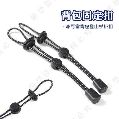 【大山野營】DS-264 背包固定扣 登山杖扣 收納繩 彈性繩 繫繩紐 背包配件 登山 露營
