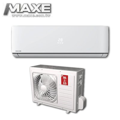 MAXE 萬士益 【MAS-72MS/RA-72MSN】 12-13坪 定頻 分離式冷氣