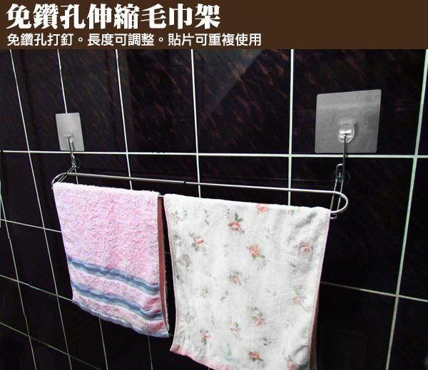 ☆成志金屬☆新世代*不鏽鋼免鑽孔毛巾桿,特製伸縮毛巾架,掛桿伸縮距43~73公分