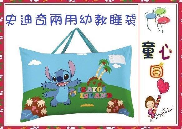 ㊣史迪奇兒童兩用睡袋~~台灣製~幼教睡袋◎童心玩具1館◎