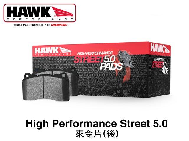 《大台北》億成汽車底盤精品改裝- HAWK High Performance Street 5.0 (R) 來令片(後)