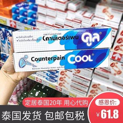 SOFINA 泰國直郵施貴寶酸痛膏藍色清涼型counterpain肌肉酸痛按摩膏120g