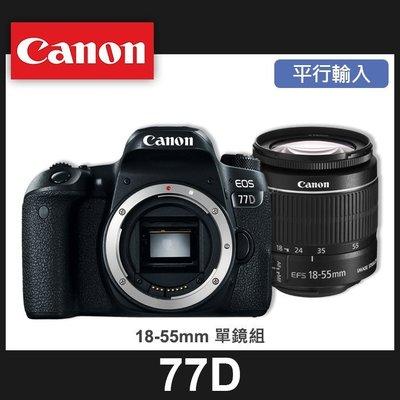 【平行輸入】Canon EOS 77D 套組 Kit(搭鏡頭 EF-S 18-55 MM IS STM) 屮R5