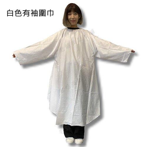 白色 有袖 剪髮圍巾
