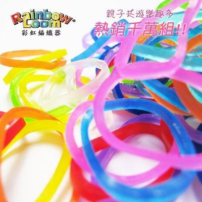 買1送1* Rainbow Loom 彩虹編織器 彩虹圈圈補充包- 果凍混色 600條 單包組 正版公司貨  彩虹橡皮筋