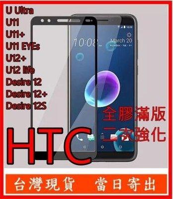 手機城市 滿版 HTC Desire ...