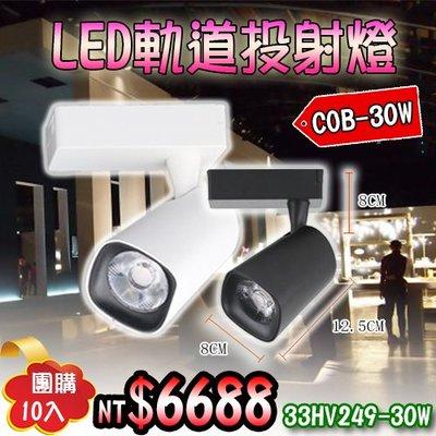 《團購10入組》§LED333§(33HV249-30W)LED軌道投射燈 COB高亮度聚光型 適用於餐廳另有崁燈