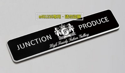 JP 改裝 DAD 鋁合金 拉絲 金屬車貼 尾門貼 裝飾貼 立體長型款 JUNCTION PRODUCE