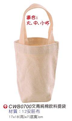 12安文青純棉飲料提袋