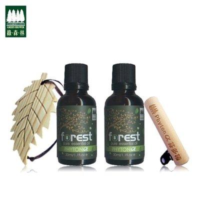 【綠森林】細懸浮微粒 空氣清新 紓壓→2瓶芬多精精油30ml+木葉片+圓木棒