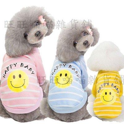 《BABY 笑臉衛衣》 寵物衣服 寵物貓咪 狗衣服 狗服裝 秋冬新款衛衣【ES123】