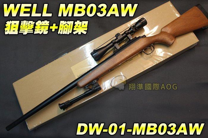 【翔準軍品AOG】WELL MB03AW 狙擊鏡+腳架 木色 狙擊槍 手拉 空氣槍 BB彈玩具槍 DW-01-MB03A