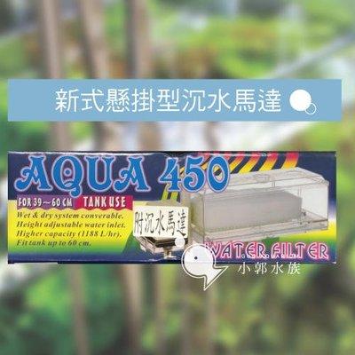 小郭水族【AQUA 450 伸縮 上部過濾組 1.5尺 (45~60cm) 】含沉水馬達 上部過濾盒 烏龜過濾 過濾槽 台中市