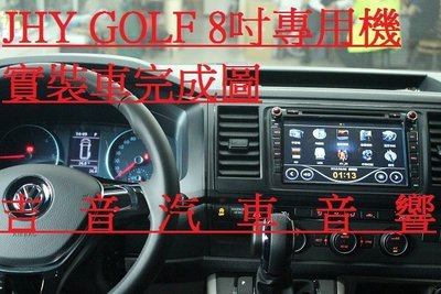 ◎吉音汽車音響◎JHY福斯Caravelle專用8吋DVD/USB主機內建數位電視衛星導航藍芽支援行車紀錄器胎壓偵測器