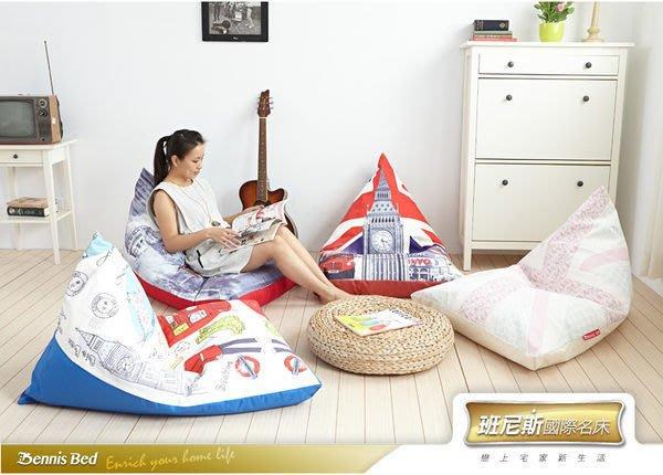 【班尼斯國際名床】~歐洲經典款‧英國中型金字塔三角型~懶骨頭沙發椅/舒適豆豆椅