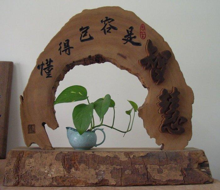 (禪智木之藝)立體字木雕 樟木 立體字 雕刻 立體雕刻藝術 工廠直營-懂得包容是智慧