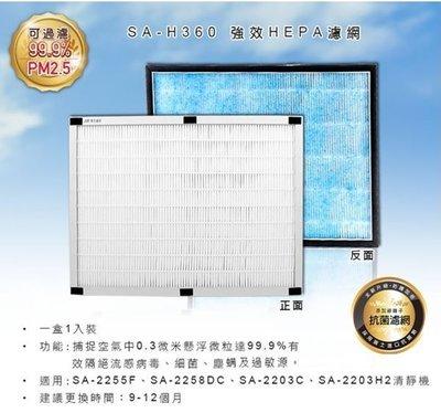 佳茵生活舖~尚朋堂空氣清淨機SA-2203C/SA-2258DC/SA-2255F專用強效HEPA濾網SA-H360