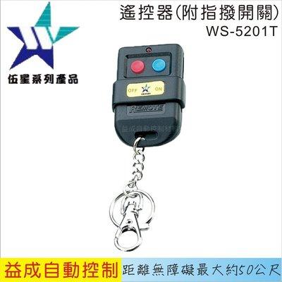 【益成自動控制材料行】WUSHING伍星遙控器(附指撥開關)WS-5201T