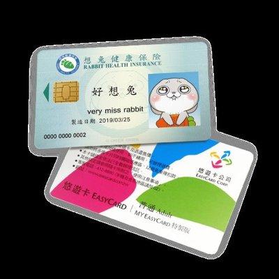 【現貨每天出】好想兔 健保卡悠遊卡 要買要快