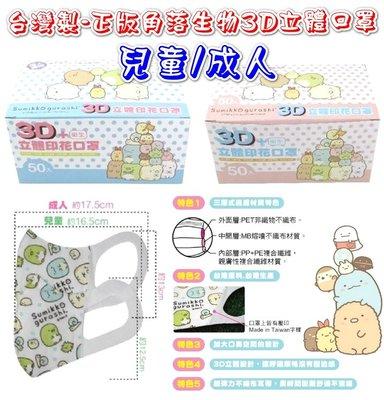 台灣製-正版授權角落生物3D立體口罩50入