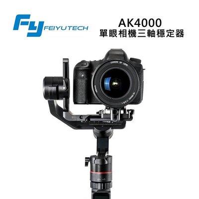 【EC數位】Feiyu飛宇 AK4000 單眼相機三軸穩定器 LED觸控 360度 穩定器 縮時攝影