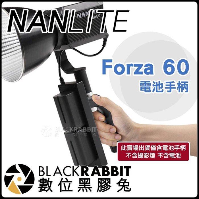 數位黑膠兔【 NANLITE Forza 60 電池手柄 】 外掛電池 外接電源 外接電池 攝影燈 補光燈 外拍 無線