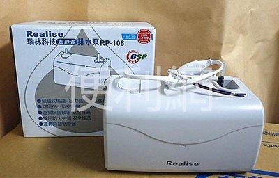 Realise瑞林科技超靜音排水泵(器) 小瑞林 RP-108 蔽極式馬達 扭力強保證不塞管-【便利網】