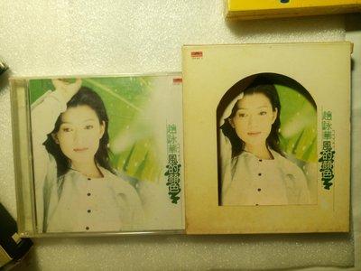 趙詠華 1996 風的顏色 李正帆 曲製作合唱 +紙外殼 ...收 我們的故事 像我這樣的女人 傷害我,你快樂嗎