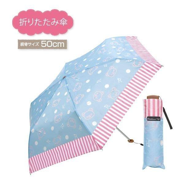 【日本正版】 Rilakkuma 拉拉熊/懶懶熊 San-X 懶熊 藍條紋 摺疊短傘/折傘/三折傘