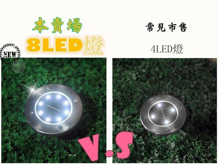 全年0電費! 升級8顆LED 防水 免組裝 不鏽鋼照地燈 太陽能 自動感應燈 草皮燈 花園燈 草坪燈 照路燈 感光燈