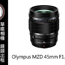 台南 卡麥拉 相機出租 鏡頭出租 Olympus M.ZUIKO DIGITAL ED 45mm F1.2 PRO