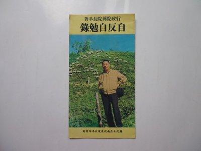 ///李仔糖文獻史料*民國62年行政院長蔣經國著.自反自勉錄.在南投彩色封面(k363-7)